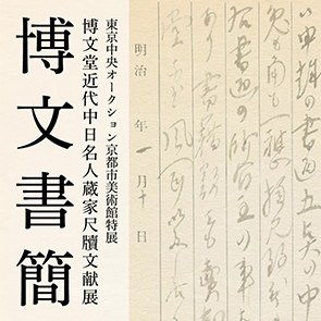 "20 days to go! ""Collections of Hakubundō: Letters and Documents among Modern Chinese and Japanese Collectors"" is going to inaugurate on 27 October"