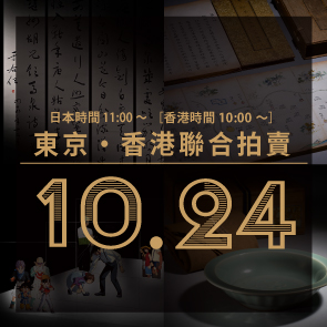Tokyo Chuo Live Auction Relay in Tokyo and Hong Kong is going to start on 24 October!