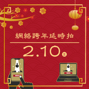 Celebrate Lunar New Year with Tokyo Chuo Auction Online Bidding