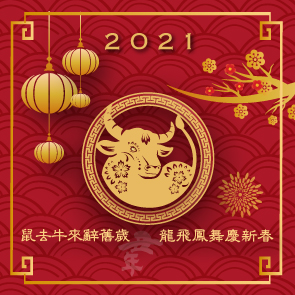 Tokyo Chuo Auction wishes you an auspicious Lunar New Year!